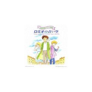 世界名作劇場 メモリアル音楽館: ロミオの青い空 [CD]|starclub