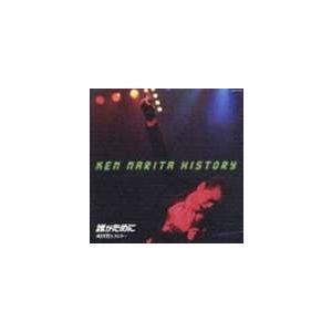 成田賢 / 成田賢 スーパーベスト [CD]|starclub