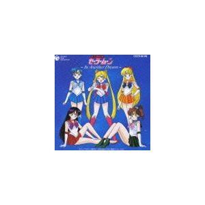 有澤孝紀(音楽) / 美少女戦士セーラームーン ★In Another Dream★(HQCD) [CD]|starclub
