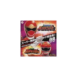 スーパー戦隊VSサウンド超全集!08 忍風戦隊ハリケンジャーVSガオレンジャー [CD]|starclub