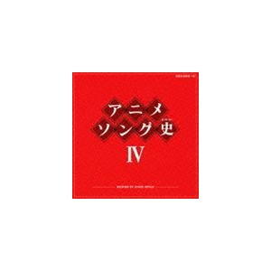 アニメソング史IV HISTORY OF ANIME SONGS(Blu-specCD) [CD]|starclub