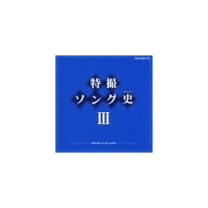 特撮ソング史III HISTORY OF SFX SONGS(Blu-specCD) [CD]|starclub