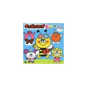キッズソング ぎゅっとベスト ^_- - CD の商品画像|ナビ
