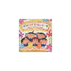 種別:CD (教材) 解説:最新(2012年時)卒園ソング、定番卒園ソング、メッセージ・ソングまで幅...