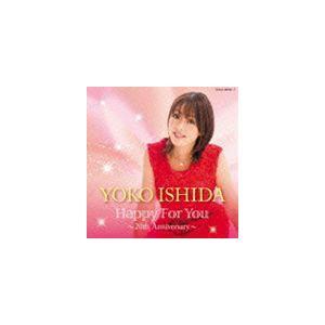 石田燿子 / Happy For You 〜20th Anniversary〜 [CD]|starclub