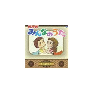 NHKみんなのうた クラシック [CD]|starclub