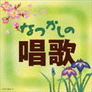 なつかしの唱歌 [CD]