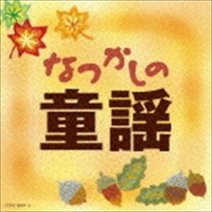 なつかしの童謡 [CD]