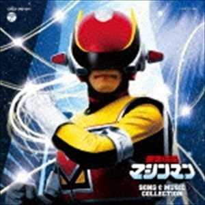 星雲仮面マシンマン SONG & MUSIC COLLECTION [CD]|starclub