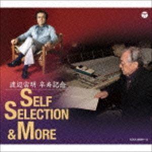 渡辺宙明 / 渡辺宙明 卒寿記念〜SELF SELECTION & MORE〜 [CD]|starclub