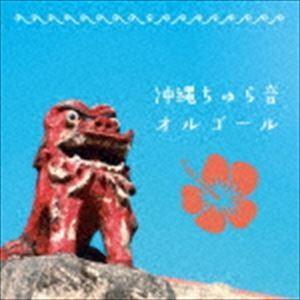 沖縄ちゅら音オルゴール [CD] starclub