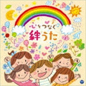 コロムビアキッズ 心をつなぐ 絆うた [CD]