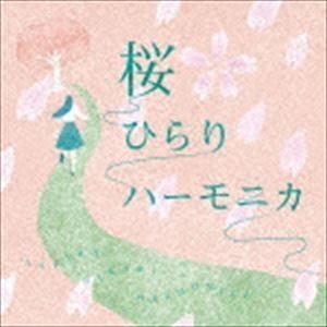 徳永有生 / 桜ひらりハーモニカ [CD]