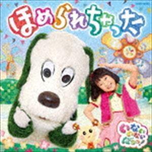 種別:CD (キッズ) 解説:2017年度のオリジナル曲を集めた『いないいないばあっ!』の最新ベスト...
