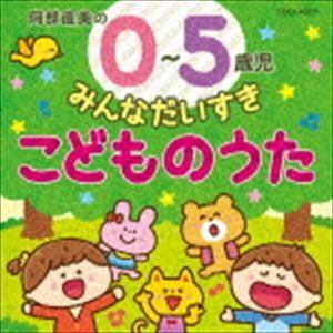 コロムビアキッズ 0〜5歳児 みんなだいすき こどものうた [CD]|starclub