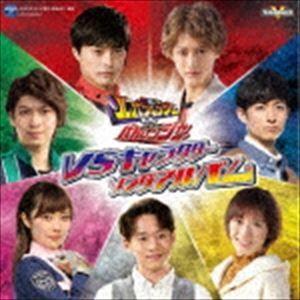 快盗戦隊ルパンレンジャーVS警察戦隊パトレンジャー VSキャラクターソングアルバム [CD]|starclub