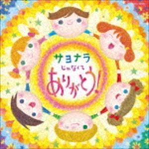 """種別:CD (キッズ) 解説:""""ありがとう""""の気持ちを込めて。心あたたまる卒園ソング集。友だちや先生..."""