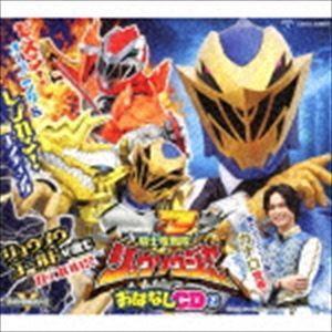 コロムビアキッズパック 騎士竜戦隊リュウソウジャー おはなしCD2 [CD]|starclub