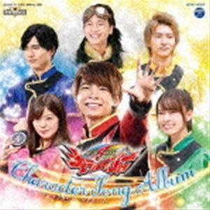 魔進戦隊キラメイジャー キャラクターソングアルバム [CD]|starclub