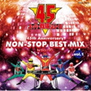 DJシーザー(MIX) / スーパー戦隊シリーズ 45th Anniversary NON-STOP BEST MIX vol.1 by DJシーザー [CD]|starclub