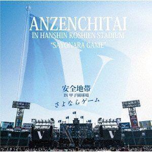 安全地帯 / 安全地帯 IN 甲子園球場「さよならゲーム」(アナログ) [レコード]|starclub
