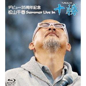 デビュー35周年記念 松山千春 Summer Live in 十勝 [Blu-ray]|starclub
