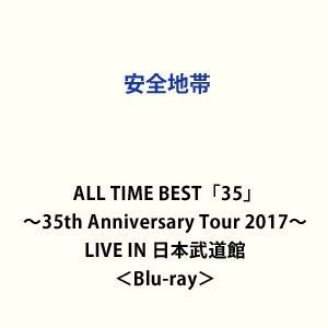 安全地帯/ALL TIME BEST「35」〜35th Anniversary Tour 2017〜...