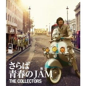 THE COLLECTORS〜さらば青春の新宿JAM〜 [Blu-ray]|starclub
