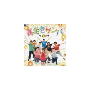 Ko-Z小野田 / 長生きサンバ/長生きよさこい(CD+DVD) [CD]