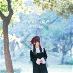 村川梨衣 / はじまりの場所(初回限定盤/CD+DVD) [CD]|starclub