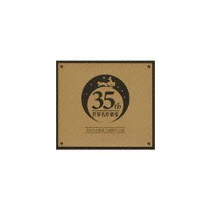オリジナル音源による 世界名作劇場 主題歌大全集 オープニング主題歌DVD付き(3CD+DVD) [CD]|starclub
