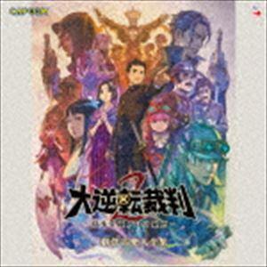 (ゲーム・ミュージック) 大逆転裁判2 -成歩...の関連商品5