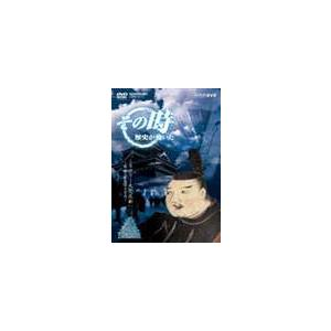 NHK その時歴史が動いた ミステリー大化改新〜蘇我入鹿暗殺の実像〜 [DVD] starclub