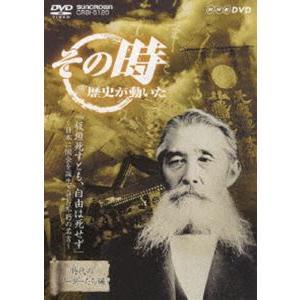 NHK その時歴史が動いた 板垣死すとも、自由は死せず〜日本に国会を誕生させた不朽の名言〜 [DVD]|starclub