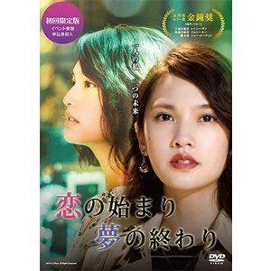 恋の始まり 夢の終わり DVD-BOX 初回限定版(DVD)...