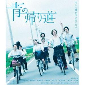 青の帰り道 [Blu-ray]|starclub