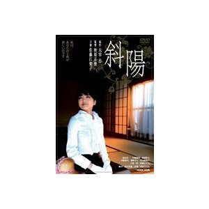 斜陽 [DVD]|starclub