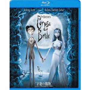 ティム・バートンのコープスブライド [Blu-ray]|starclub