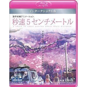 秒速5センチメートル インターナショナル版 -5 Centimeters per Second: Global Edition- [Blu-ray]|starclub