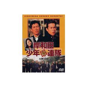 岸和田少年愚連隊 [DVD]|starclub