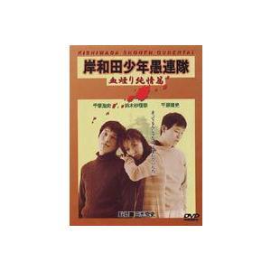 岸和田少年愚連隊 血煙り純情篇 [DVD]|starclub
