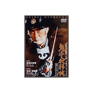 鬼平犯科帳 第1シリーズ 第1巻 [DVD] starclub