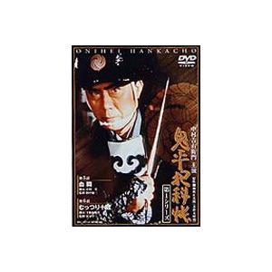 鬼平犯科帳 第1シリーズ 第3巻 [DVD] starclub