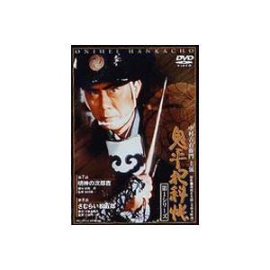 鬼平犯科帳 第1シリーズ 第4巻 [DVD] starclub