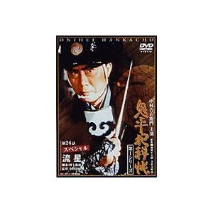 鬼平犯科帳 第1シリーズ 第14巻 [DVD] starclub