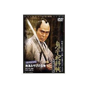 鬼平犯科帳 第2シリーズ 第12巻 熱海みやげの宝物 スペシャル  [DVD]|starclub