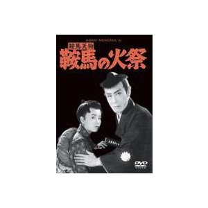 鞍馬天狗 鞍馬の火祭 [DVD] starclub