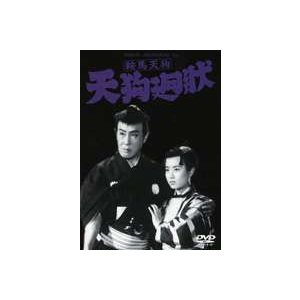 鞍馬天狗 天狗廻状 [DVD] starclub