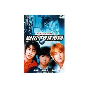 新宿少年探偵団 [DVD]|starclub