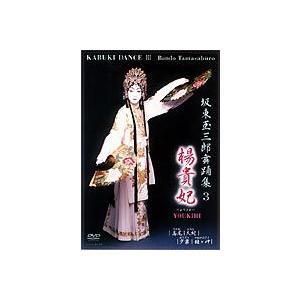 坂東玉三郎舞踊集 3 [DVD] starclub